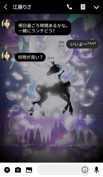 ユニコーン ~dreamy night~の画像(トーク画面)