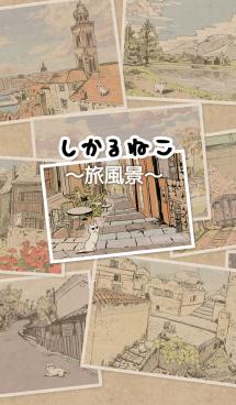 しかるねこ 2 〜旅風景〜 画像(1)