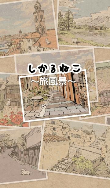 しかるねこ 2 〜旅風景〜の画像(表紙)