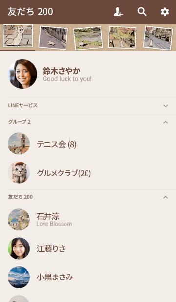 しかるねこ 2 〜旅風景〜の画像(友だちリスト)
