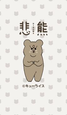 悲熊 着せかえ 画像(1)