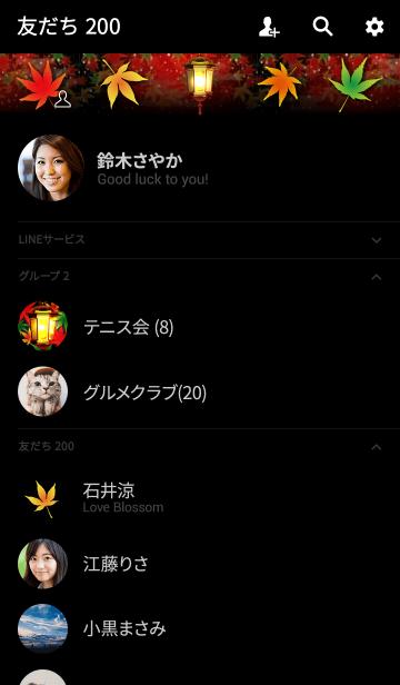 MOMIJI~日本の秋~の画像(友だちリスト)