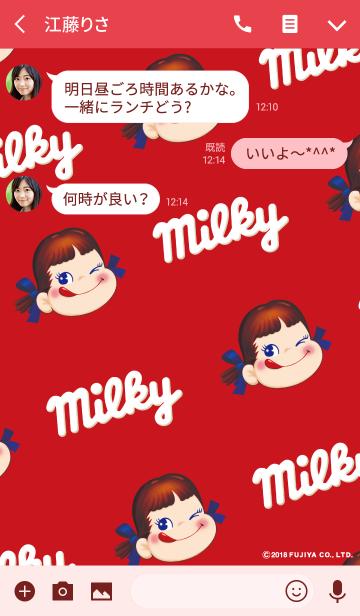 不二家ミルキー ~ウインクペコちゃん~の画像(トーク画面)
