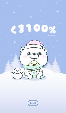くま100% 冬 画像(1)