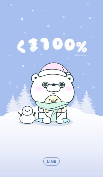 くま100% 冬の画像(表紙)