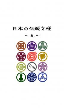 和柄、日本の伝統文様、丸。 画像(1)