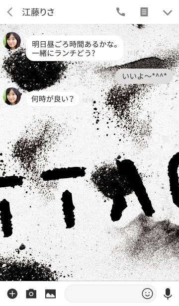 BATTLE / MONOの画像(トーク画面)