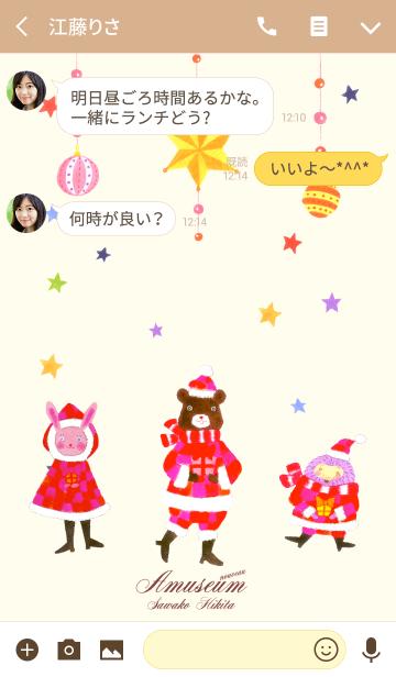 Animal Santa~アニマル サンタ~ @冬特集の画像(トーク画面)