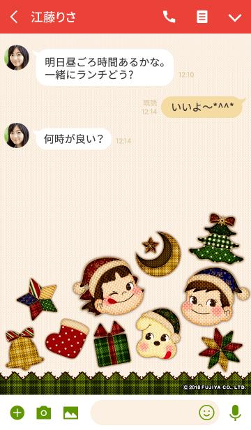 メリークリスマス♪ @冬特集の画像(トーク画面)