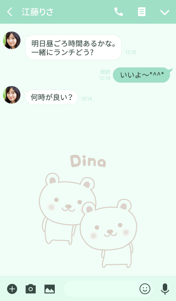 Cute bear theme for Dinaの画像(トーク画面)