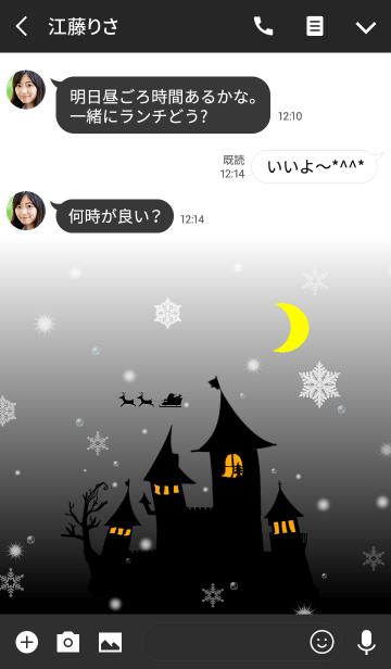 Snow Dream-4-@冬特集の画像(トーク画面)