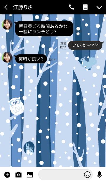冬の森2@冬特集の画像(トーク画面)