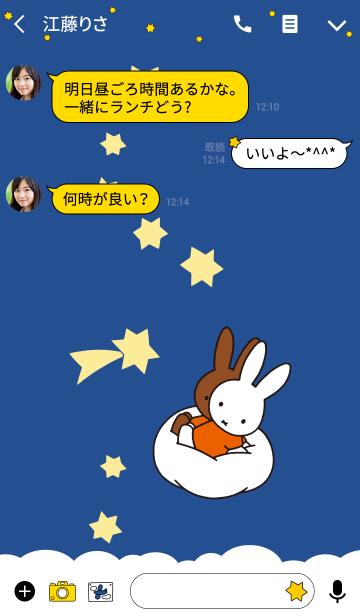 ミッフィー☆ゆめの画像(トーク画面)