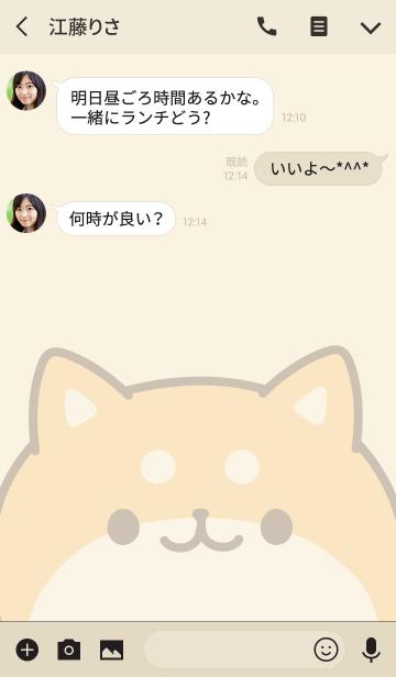 お返事シバイヌくんの画像(トーク画面)