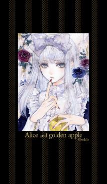 アリスと金色の林檎