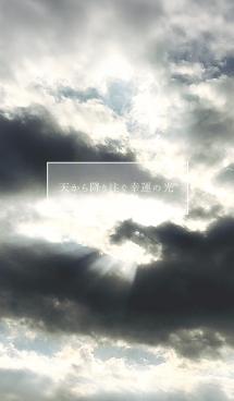 ~空から降り注ぐ幸運の光~ No1 画像(1)