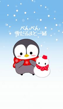 ぺんぺン雪だるまと一緒 画像(1)