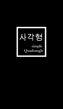 simple style square(韓国語) 画像(1)