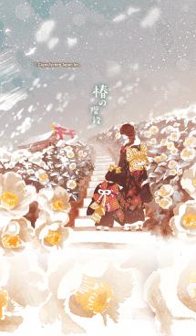 椿の階段 画像(1)
