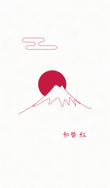 和替~紅~【和柄】 画像(1)