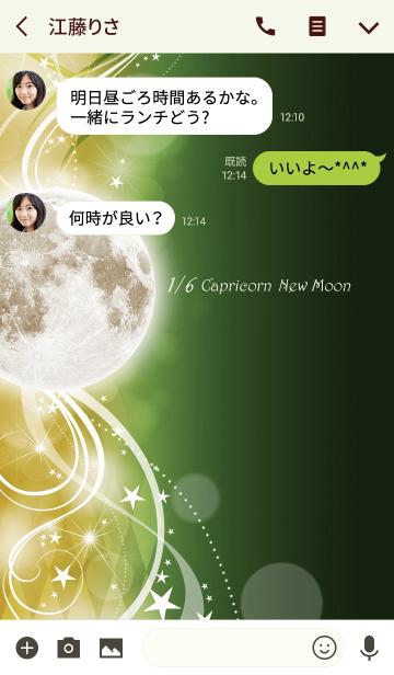 山羊座の満月【2019】Keiko的ルナロジーの画像(トーク画面)