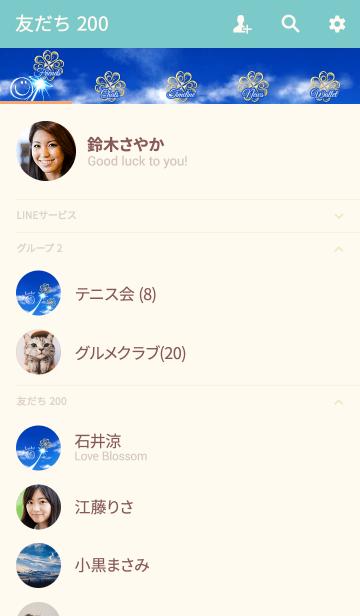 全運気アップ♥スマイル&クローバー④の画像(友だちリスト)