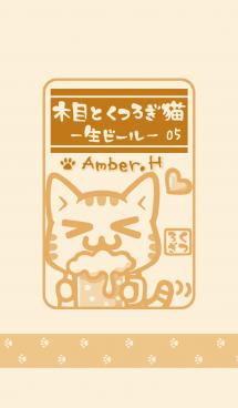 木目とくつろぎ猫 ~生ビール~ 05 画像(1)