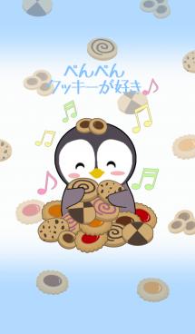 ぺんぺん クッキーが好き 画像(1)