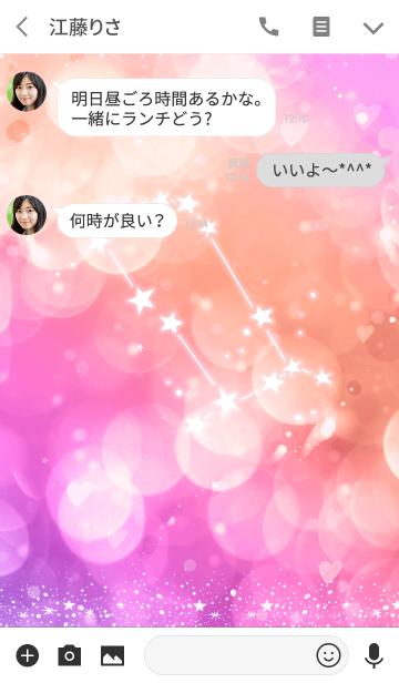 【ふたご座】恋愛成就のおまじない❤の画像(トーク画面)