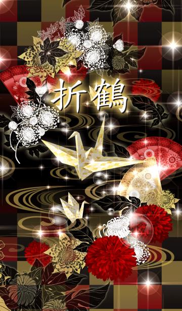 折り紙 ~鶴~の画像(表紙)