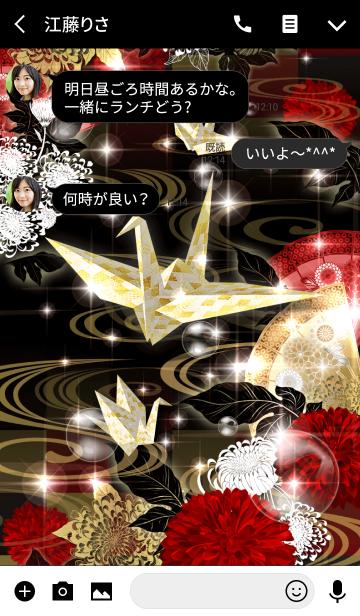 折り紙 ~鶴~の画像(トーク画面)