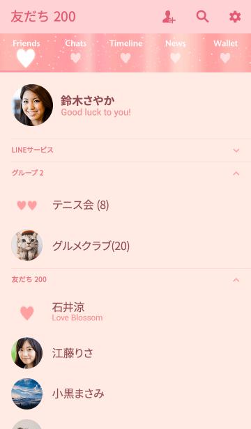恋愛運UPのピンクとハートの画像(友だちリスト)