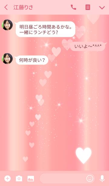 恋愛運UPのピンクとハートの画像(トーク画面)
