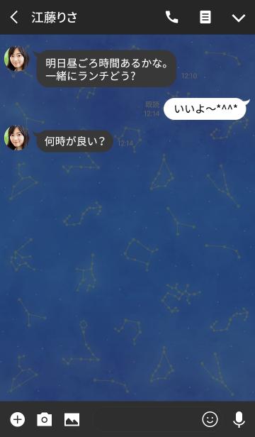 星座柄の画像(トーク画面)