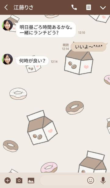 MY MILK! -COFFEE-の画像(トーク画面)