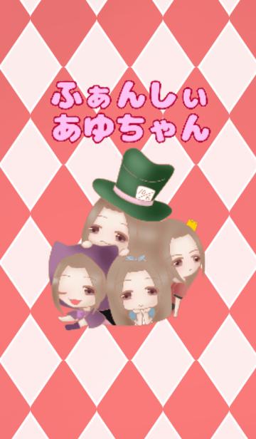 ふぁんしぃあゆちゃんの画像(表紙)
