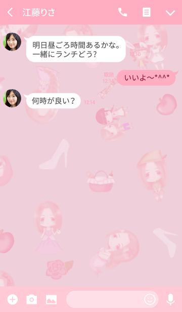 ふぁんしぃあゆちゃんの画像(トーク画面)