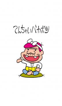 てんちゃいバカボン 画像(1)