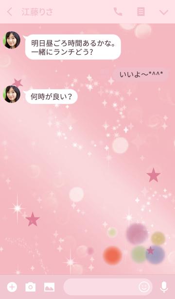 ピンク / 運気UP風水の手描き雲の画像(トーク画面)