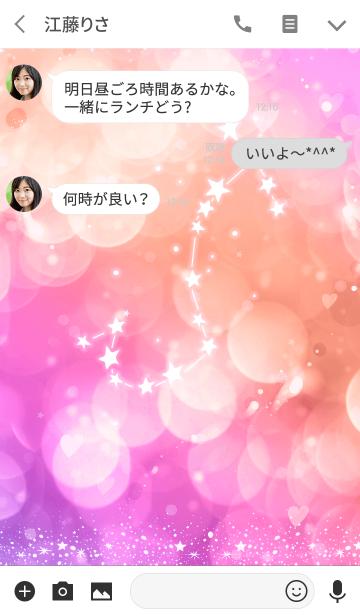 【さそり座】恋愛成就のおまじない❤の画像(トーク画面)
