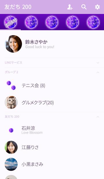 運気が上がる宝石6の画像(友だちリスト)