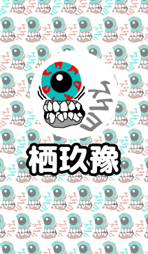 健やか手帳のすくよ(栖玖豫) 画像(1)