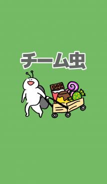 チーム虫 画像(1)