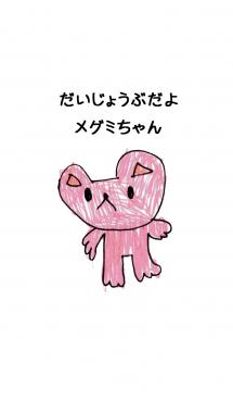 こどもの絵de「めぐみ」 画像(1)
