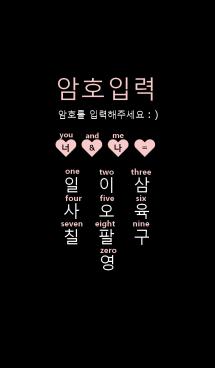 black pink heart number (韓国語)