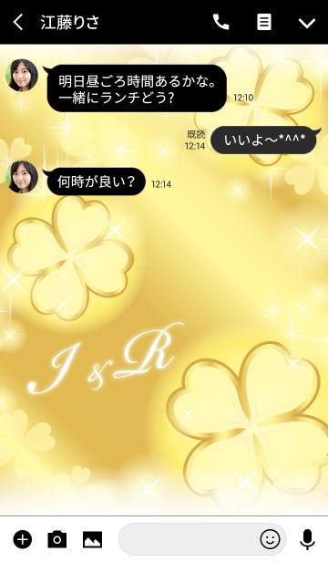 I&R イニシャル 金運UP!ゴールドクローバーの画像(トーク画面)