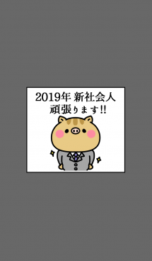 2019年 新社会人の為の着せかえ☆男性ver