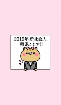 2019年 新社会人の為の着せかえ☆女性ver