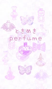 ときめき香水 画像(1)
