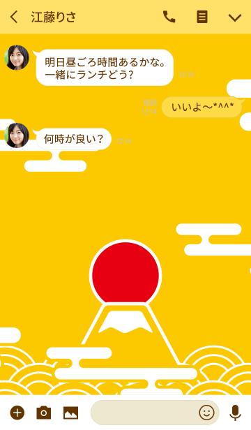 富士山、ICHI-BAN 黄色の画像(トーク画面)